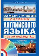 Самый лучший учебник английского языка