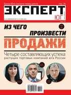 Эксперт Юг 13-14_2013