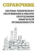 Система технического обслуживания и ремонта оборудования химической промышленности