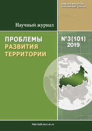 Проблемы развития территории № 3 (101) 2019