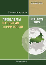 Проблемы развития территории № 4 (102) 2019