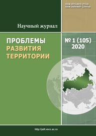 Проблемы развития территории № 1 (105) 2020