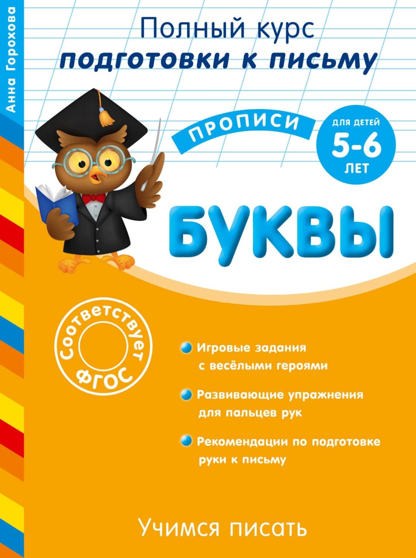 Анна Горохова, книга Готовим руку к письму. Буквы. Для ...