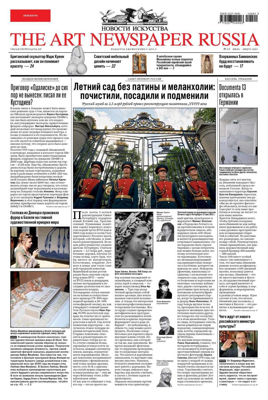 The Art Newspaper Russia №9 9 / июль август 9 – скачать pdf ...
