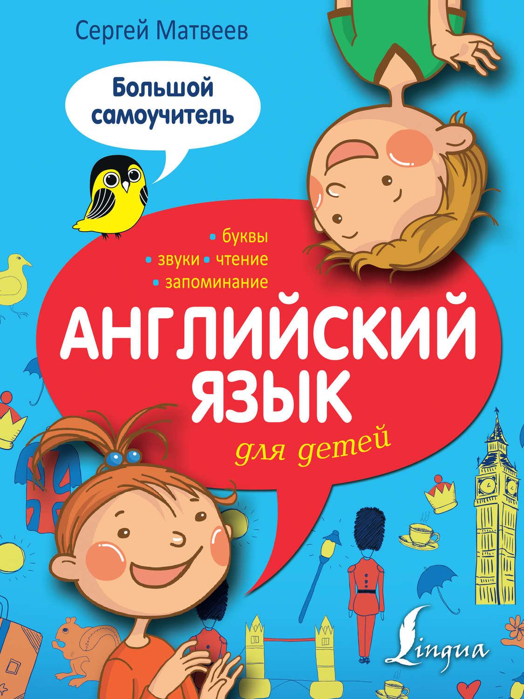 С. А. Матвеев, книга Английский язык для детей. Большой ...