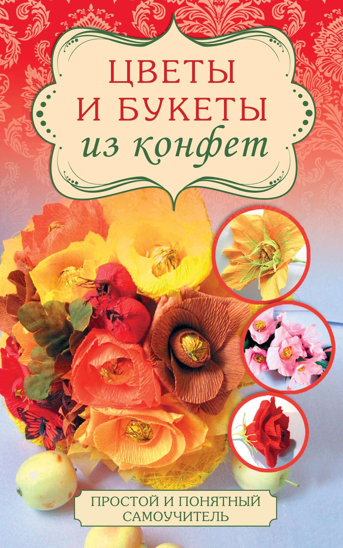 Цветы и букеты из конфетPDF