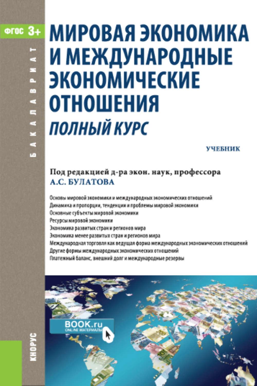 Мировая экономика и международные экономические отношения. Полный курсPDF