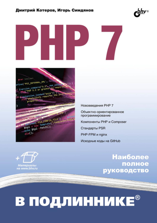 дискретная математика для чайников pdf