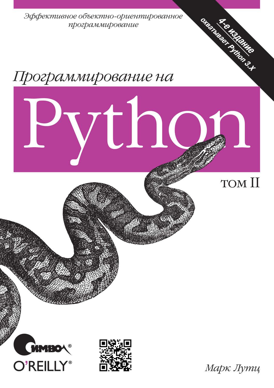 Марк лутц изучаем python 4 е издание читать motorsspisok.