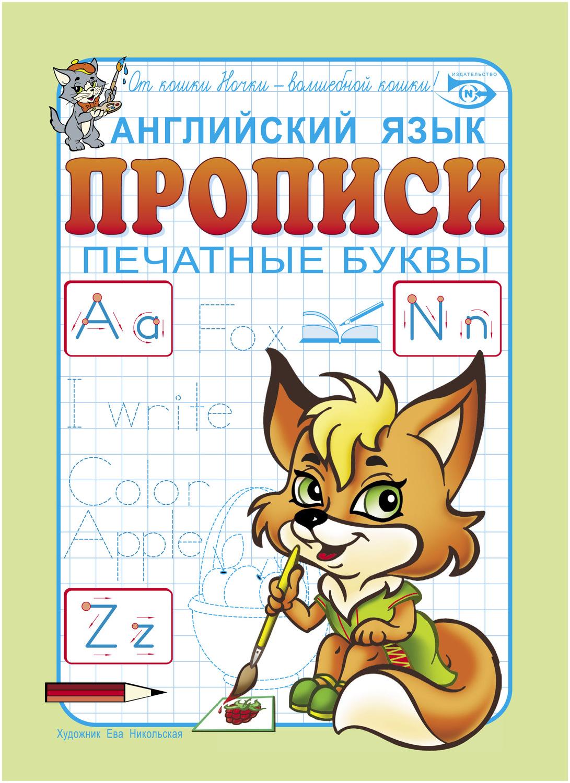 Ева Никольская, книга Английский язык. Прописи. Печатные ...