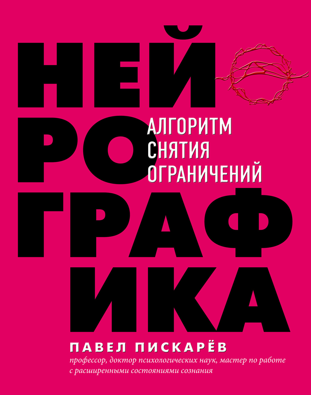 Павел Пискарёв, Нейрографика. Алгоритм снятия ограничений ...