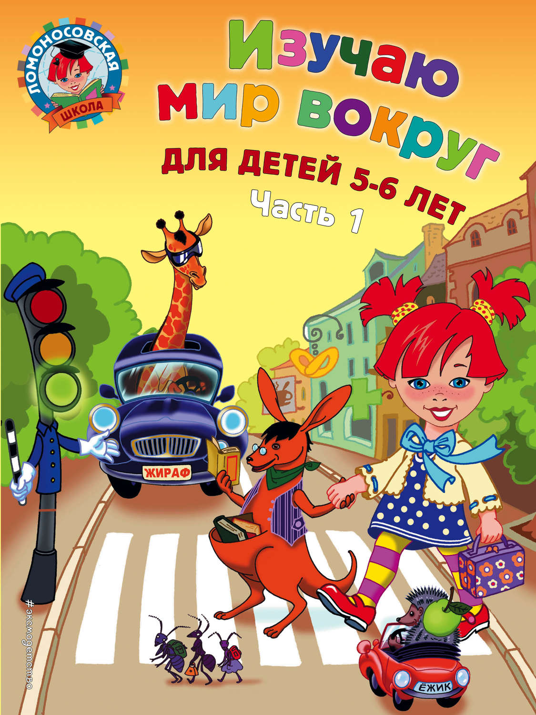 В. А. Егупова, книга Изучаю мир вокруг. Для детей 5-6 лет ...