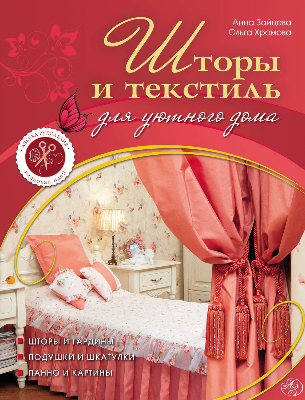 Шторы и текстиль для уютного домаPDF
