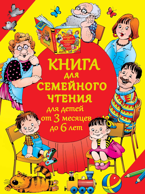 , книга Книга для семейного чтения для детей от 3 месяцев ...