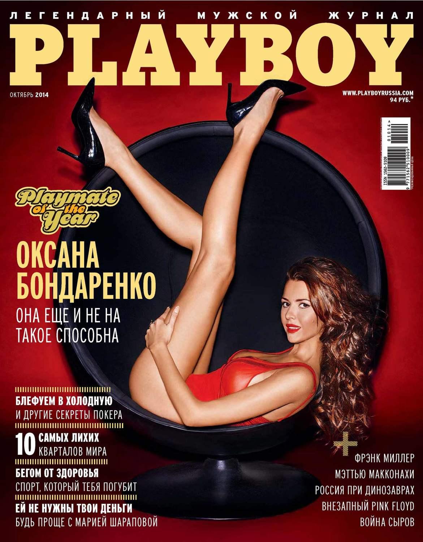 Порно для модели журнала плэйбой фото пизду хуй фото