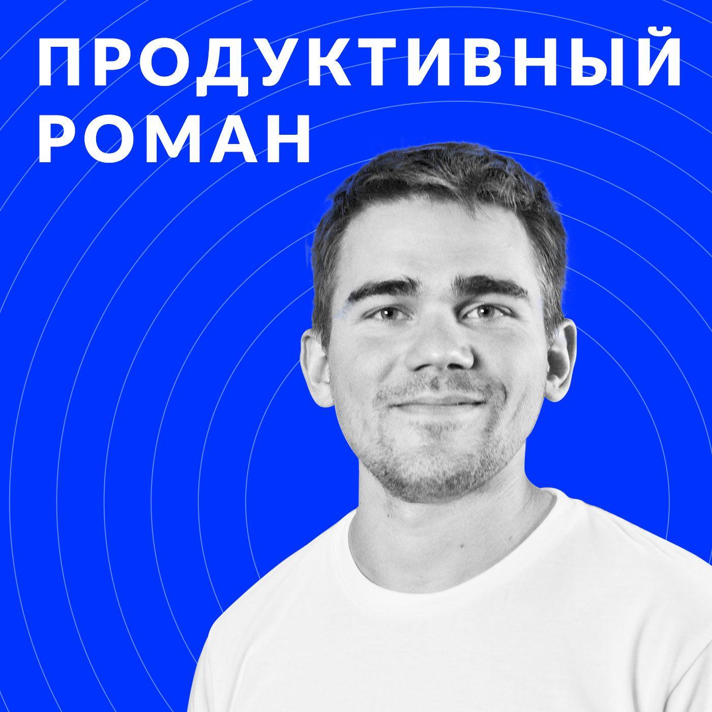 Продуктивный Роман
