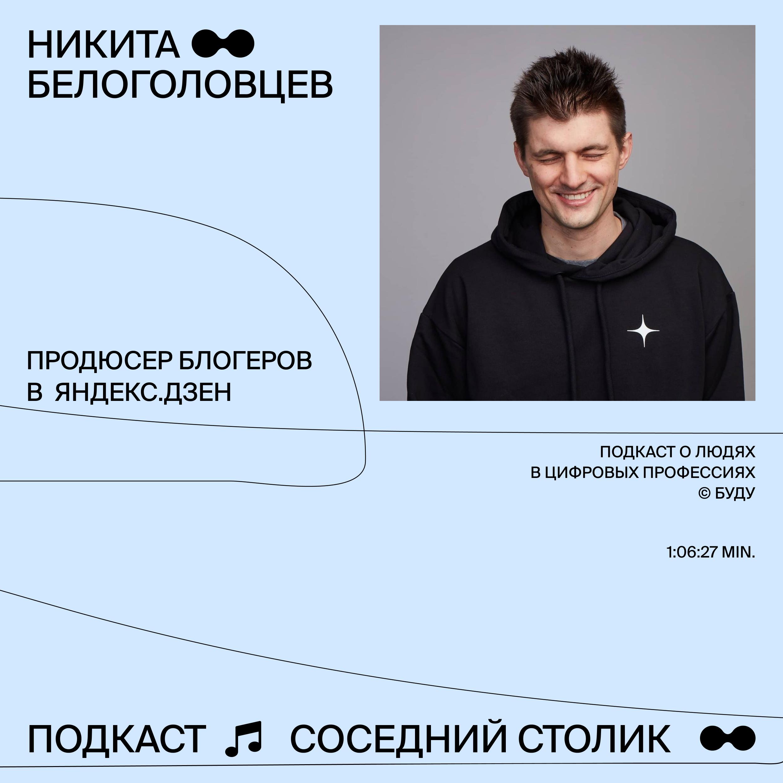 Никита Белоголовцев, Яндекс.Дзен: другой Дудь, отношения с отцом, Мел, работа с блогерами