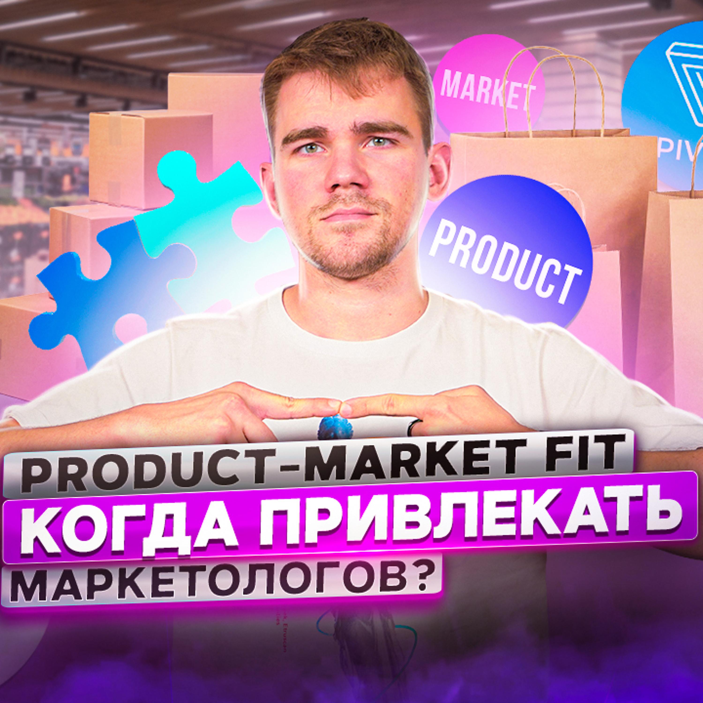121. Product-market fit. Как найти и удержать