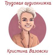 Подкасты как full-time работа: Кристина Вазовски о жизни до и после подкастов, документальном фильме о смерти и современном искусстве.