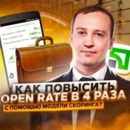 22. Николай Щербина: как повысить Open Rate в 4 раза с помощью модели скоринга?