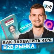 39. Виталий Сидоренко: как уйти с работы, начать бизнес и захватить рынок с помощью слияний
