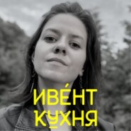 """Кейсы: Yet another Conference и \""""в Поиске\"""" \/ Гость: Алина Лактюнькина, ивент-продюсер в Яндексе"""