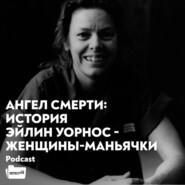 Ангел Смерти: История Эйлин Уорнос - женщины-маньячки