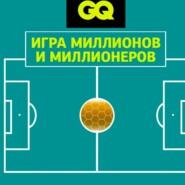 GQ «Игра миллионов и миллионеров»: почему Диего Марадона был великим