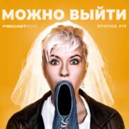 """Солист группы \""""UMA2RMAN\"""" Владимир Кристовский рассказал о своем разводе с ведущей подкаста"""