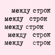 «Нашедший подкову» Осипа Мандельштама