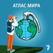 Приключения народовольца - 28 октября, 2020