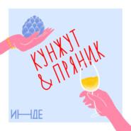 Кухня на районе. Где есть и пить вдали от центра Казани и какой в этом смысл