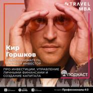 53 - Кир Горшков - Про создание капитала, инструменты для инвестиций и управление финансами