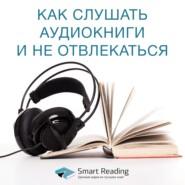 Как слушать аудиокниги и не отвлекаться