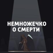 Леон Зитрон, Акира Ёсидзава и другие