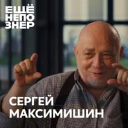 №119: Сергей Максимишин: «История маленького человека». Большой разговор с великим фотографом