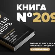 Книга #209 - Третья дверь. Секретный код успеха Билла Гейтса, Уоррена Баффетта, Стива Возняка, Леди Гаги и других богатейших людей мира