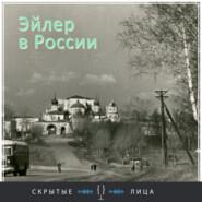 Великий Новгород (VI часть)