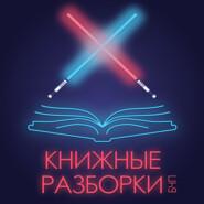 Книжные разборки