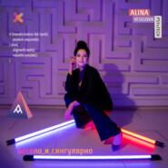«Весело и сингулярно» - подкаст о технологиях с человеческим лицом от Алины Веселовой
