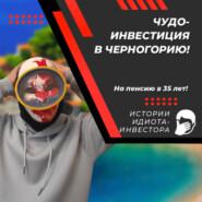 Чудо-инвестиция в Черногорию! Истории идиота-инвестора
