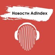 Новости AdIndex. 24 сентября