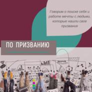 Интервью с руководителем центра Монтессори во Владимире Аленой Ефименко