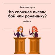 Что сложнее писать: бой или романтику?