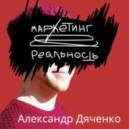 Продуктовый подход к публичным выступлениям. Артём Гусев (Глагол).