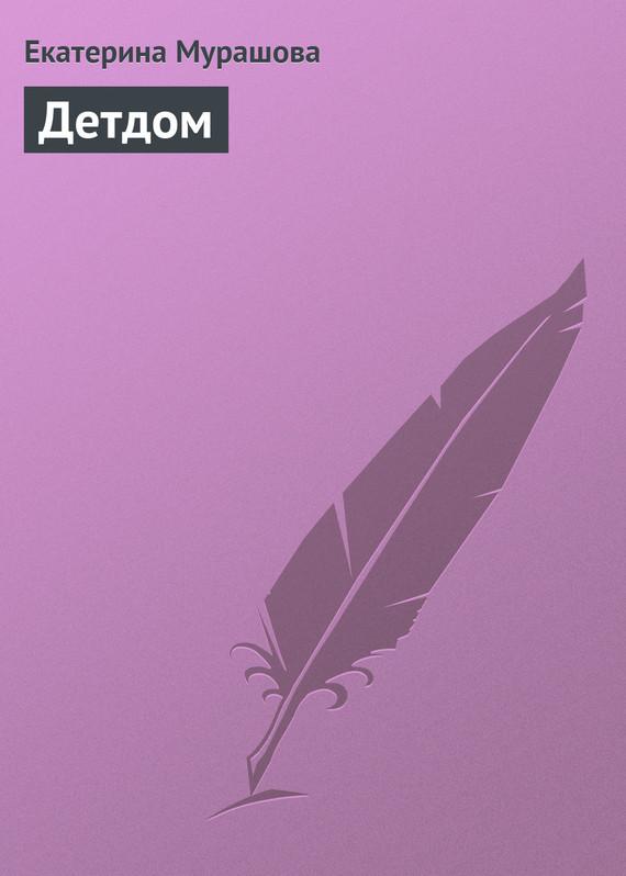 Екатерина мурашова класс коррекции скачать бесплатно fb2