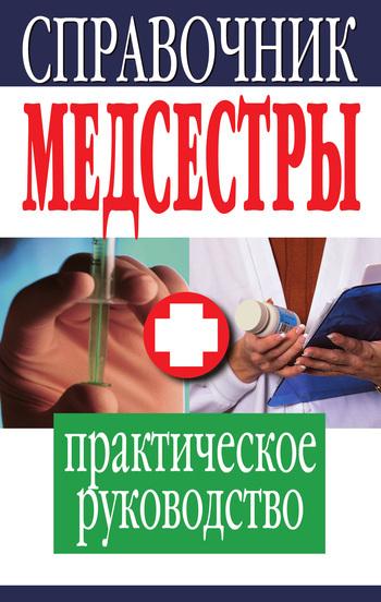 Книга Справочник медсестры. Практическое руководство