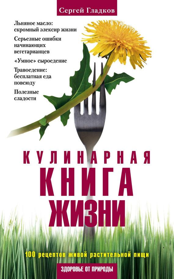 Гладков кулинарная книга жизни скачать