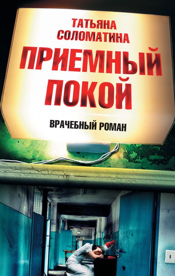 Поурочные разработки по русскому языку 4 класс ситникова яценко читать