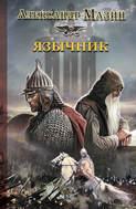 Электронная книга «Язычник» – Александр Мазин